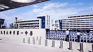 No.1 Senior High School of Ürümqi - The Front Gate of Urumqi No.1 High School, Lvgu Campus