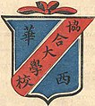 The Seal of West China Union University (cropped).jpg