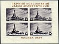 The Soviet Union 1937 CPA 551 sheet of 4 (4 x Palace of the Soviets).jpg