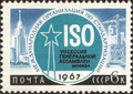 The Soviet Union 1967 CPA 3472 stamp (7th General Assembly Session of the International Organization for Standardization (ISO) (Moscow). Emblem Spasskaya Tower. Moscow University and Construction Site).png