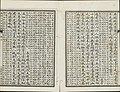 Three Hundred Tang Poems (84).jpg
