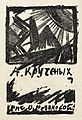 Title page of Little Duck's Nest… of Bad Words… (Kruchenykh-Rozanova, 1913).jpg