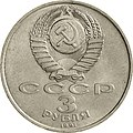 USSR-1991-3rubles-CuNi-MoscowBattle50-a.jpg