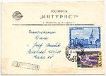USSR 1957-08-27 cover.jpg