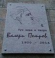 Valeri Petrov memorial plaque.jpg