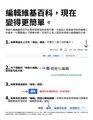 Wikipedia Help Sheet - Turn on VisualEditor (zh-hant).pdf