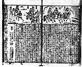 Xin quanxiang Sanguo zhipinghua023.JPG