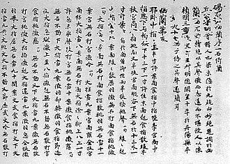 "Guqin - First section of Youlan, showing the name of the piece: ""Jieshi Diao Youlan No.5"", the preface describing the piece's origins, and the tablature in longhand form."