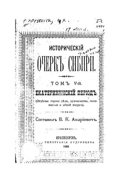 File:Андриевич В.К. - Исторический очерк Сибири. Том 5 (1889).djvu