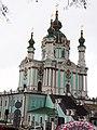 Андріївська церква у м. Києві.jpg