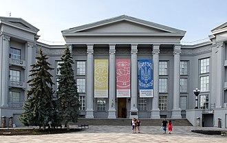 National Museum of the History of Ukraine - Image: Будинок Київської художньої школи