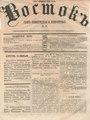 Восток 1867 №8.pdf
