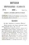 Вятские епархиальные ведомости. 1863. №11 (дух.-лит.).pdf