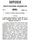 Вятские епархиальные ведомости. 1878. №01 (дух.-лит.).pdf