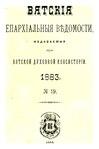 Вятские епархиальные ведомости. 1883. №19 (офиц.).pdf