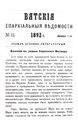 Вятские епархиальные ведомости. 1892. №23 (дух.-лит.).pdf