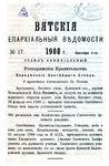 Вятские епархиальные ведомости. 1900. №17 (офиц.).pdf