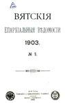 Вятские епархиальные ведомости. 1903. №07 (офиц.).pdf