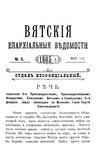 Вятские епархиальные ведомости. 1905. №05 (неофиц.).pdf