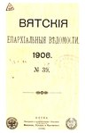 Вятские епархиальные ведомости. 1906. №39 (офиц.).pdf