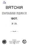 Вятские епархиальные ведомости. 1907. №28 (офиц.).pdf