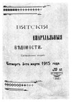 Вятские епархиальные ведомости. 1915. №10.pdf