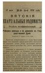 Вятские епархиальные ведомости. 1916. №20-21 (неофиц.).pdf