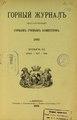 Горный журнал, 1882, №04-05 (апрель-май).pdf