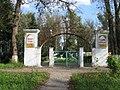 Городской парк Лыскова.jpg