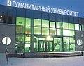 Гуманитарный университет(зимой).jpg