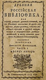 Титульный лист I части первого издания