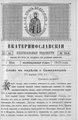 Екатеринославские епархиальные ведомости Отдел неофициальный N 13 (1 мая 1915 г) Год издания 43.pdf