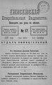 Енисейские епархиальные ведомости. 1899. №17.pdf