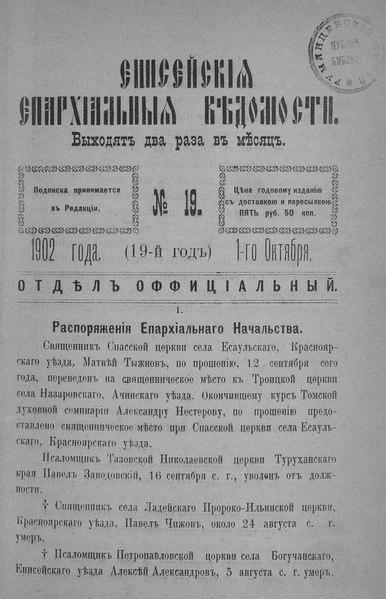 File:Енисейские епархиальные ведомости. 1902. №19.pdf