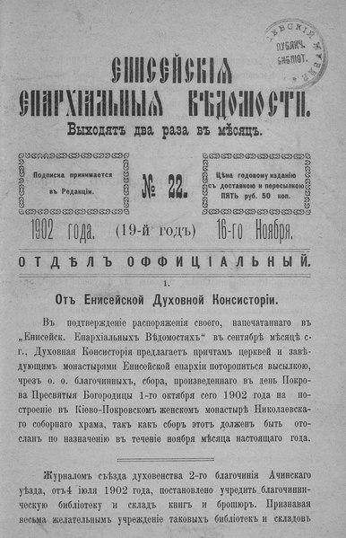 File:Енисейские епархиальные ведомости. 1902. №22.pdf