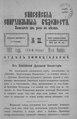 Енисейские епархиальные ведомости. 1902. №22.pdf