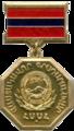 Заслуженный библиотекарь Армянской ССР.png