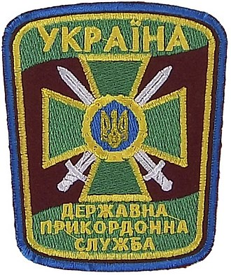 State Border Guard Service of Ukraine - Image: Знак Прикордонна служба України 800x 800