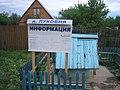 Информационный стенд и колодец в деревне Луковня.jpg