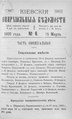 Киевские епархиальные ведомости. 1900. №06. Часть офиц.pdf