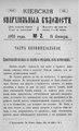 Киевские епархиальные ведомости. 1903. №02. Часть неофиц.pdf
