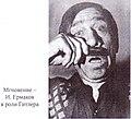 Мгновение - И.Ермаков в роли Гитлера.jpg