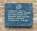 Меморіальна дошка на честь учасника бойових дій в Афганістані Ю.І. Тараненка (01).jpg