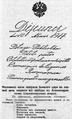 Меню завтрака бывшего царя в первый день лишения его свободы в Александровском Царскосельском дворце (1917).png
