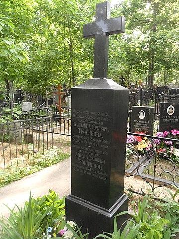 Могила Тропинина на Ваганьковском кладбище.
