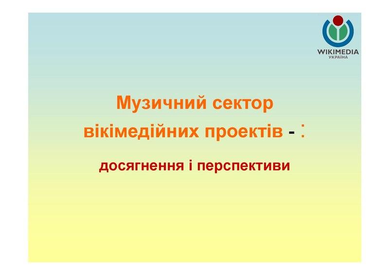 File:Музичний сектор проектів Вікімедіа.pdf