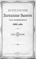 Полтавские епархиальные ведомости 1902 № 01 Отдел неофициальный. (1 января 1902 г.).pdf