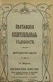 Полтавские епархиальные ведомости 1915 № 06 Отдел официальный, неофициальный. (15 марта 1915 г.).pdf