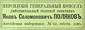 Поляков Я. С. - генкосул, 1894.jpg