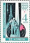 Почтовая марка СССР № 3186. 1965. День космонавтики.jpg